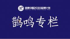 鹊鸣专栏 打造健康中国品牌脊梁