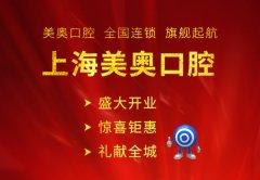 告诉您个好消息:上海美奥口腔即