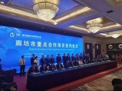 河北省重点项目落户香河大爱城 助力健康产业协同创新