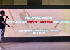 CHIMA大会:腾讯智慧安全助力浙