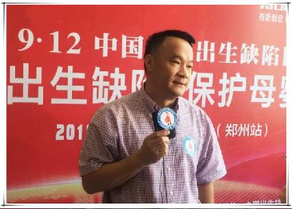 预防出生缺陷 保护母婴健康 ----9·12中国预防出生缺陷日·斯利安关爱行动(郑州站)