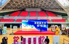 2018年仁和健康嘉年华活动圆满落幕