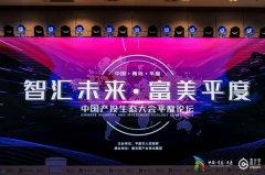 引爆一座城的产业升级!中国产投