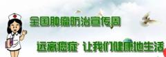 中国好医生冉明 让中医扶正清毒抗癌疗法远离癌症