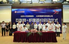 """北京""""互联网+护理""""试点取进展,北京大学首钢医院牵手金牌护士"""