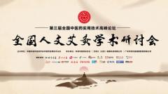 2019第三届全国中医药实用技术高峰论坛暨全国人文艾灸学术研讨会在粤召开
