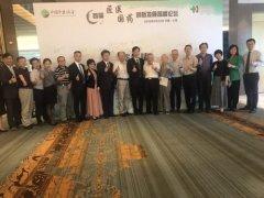 首届匠医国药创新发展高峰论坛在沪举行