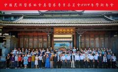 中国民族医药协会彝医药专委会2019学术年会在大方召开