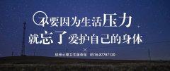 徐州精神病专科医院有哪家  徐州心理卫生服务站效果不错