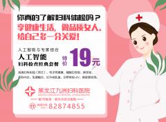 哈尔滨九洲妇科医院评价可以吗  女人的庇护所