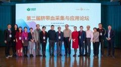 天津市脐血库临床应用超过2000例