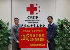 中国中药千万元药品驰援疫区 与湖北人民共同抗击新型肺炎