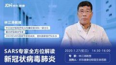 春运返程高峰将至 SARS专家林江涛针对疫情给出三点建议