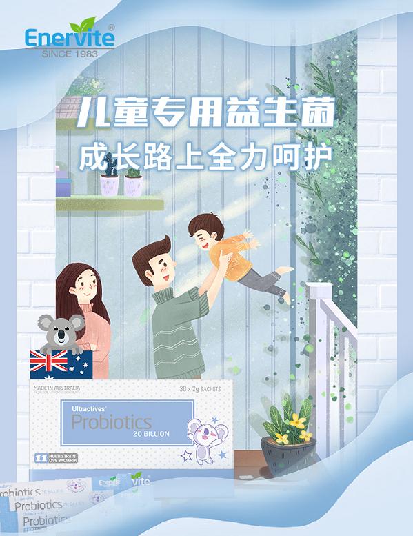 盘点澳洲第三大保健品品牌澳乐维他12款免疫系列产品