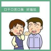 重庆口臭医院哪家好?重庆景城胃肠医院轻松帮您解决口臭