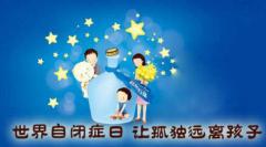 """共同为""""星星的孩子""""点亮星空!儿童自闭症筛查确诊活动4月1日即将启动!"""
