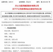 中国抗ED药市场再添新翼 天士力强势入局