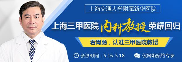 上海胃肠特邀专家来院会诊啦!仅3天!赶紧抢约!