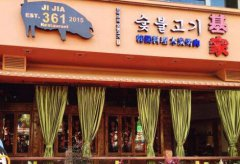 开一家基家韩国料理木炭烤肉加盟