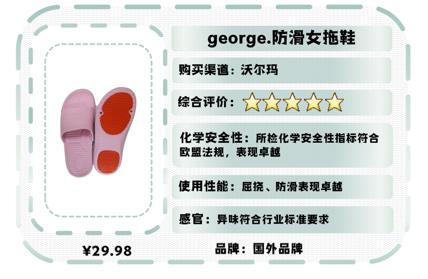 深圳消委会2020塑料拖鞋比较试验:名创优品等9款拖鞋获评五星