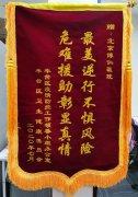 丰台区卫健委向北京博仁医院紧急支援疫情防控工作的医务人员发来感谢