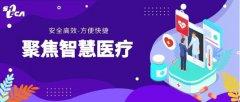 2020智博会 | 上海CA参展,可信服务护航智慧医疗