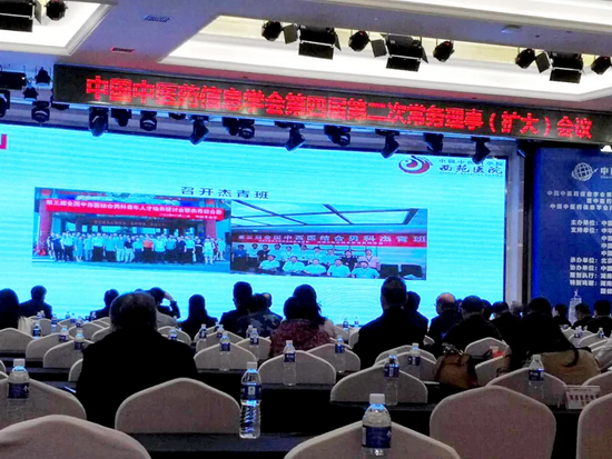 第四届中国中医药信息学会如期举办,马春林院长参加并获奖(图1)