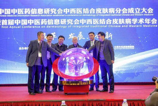 第四届中国中医药信息学会如期举办,马春林院长参加并获奖(图7)