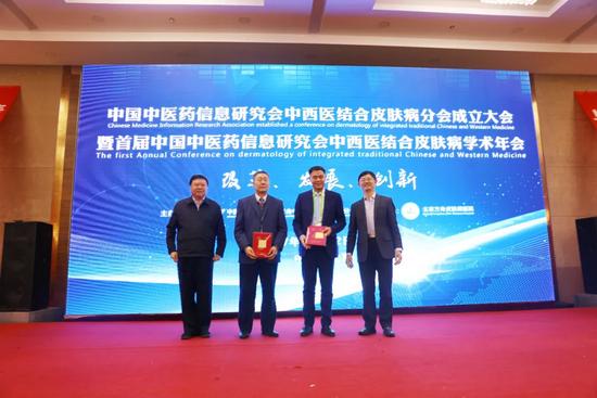 第四届中国中医药信息学会如期举办,马春林院长参加并获奖(图8)