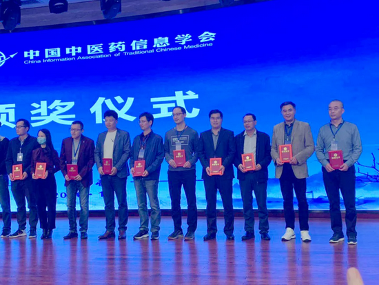 第四届中国中医药信息学会如期举办,马春林院长参加并获奖(图3)