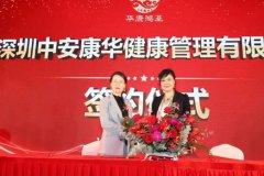 中安康华与华康鸿基达成合作,创健康中国新型业态模式