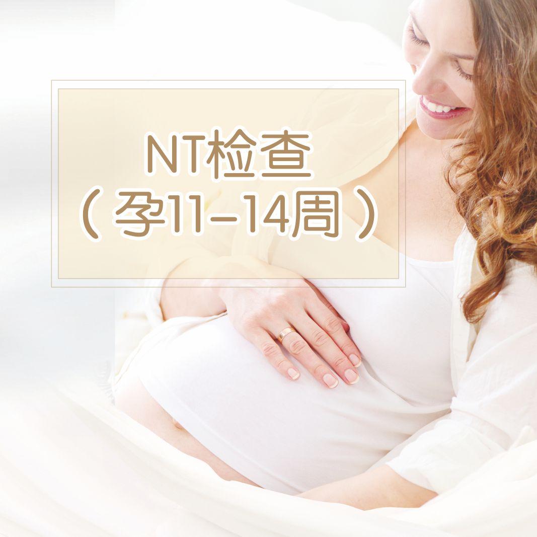绍兴NT检查