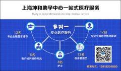 广州正规助孕生殖中心联系方式-坤和助孕中心