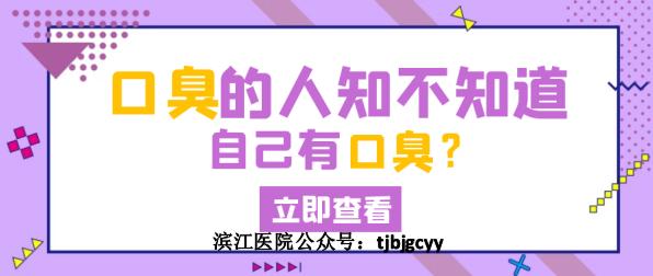 天津滨江肛肠医院在线挂号平台:晨起口臭有多严重,做好4点让你告别口臭