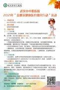 """武汉市中心医院2021年""""金秋送健康医疗惠民行动""""活动来啦~"""