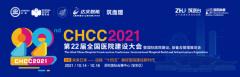 医院建设行业盛会——CHCC2021十
