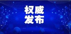 2021年9月25日广州市新冠肺炎疫情情况!