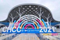 凝心聚力共筑美好|CHCC2021第二十二届全国医院建设大会于深圳隆重启幕!