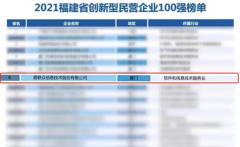 """前8强!易联众荣登""""2021福建省创新型民营企业100强""""榜单"""